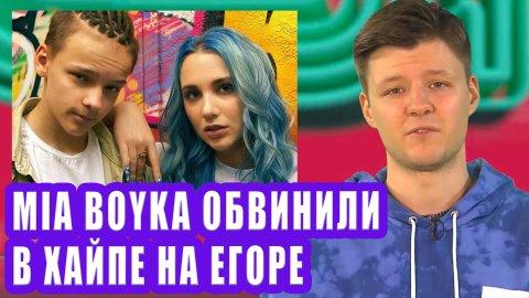MIA BOYKA обвинили в хайпе на Егоре Шипе | Новости Первого №241