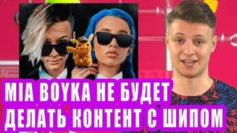 MIA BOYKA не будет делать контент с ЕГОРОМ ШИПОМ | Новости Первого №244