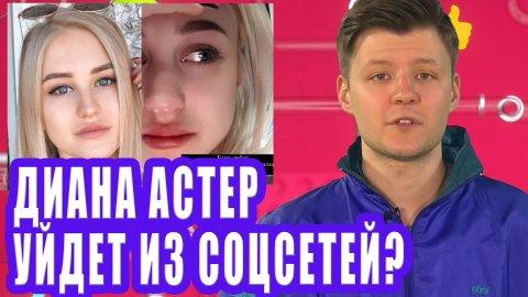 ДИАНА АСТЕР уйдет из соцсетей? | Новости Первого №247