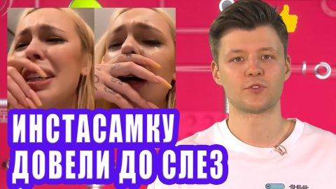 ИНСТАСАМКУ довели до слез | Новости Первого №249