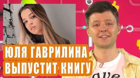 ЮЛЯ ГАВРИЛИНА выпустит книгу | Новости Первого #245