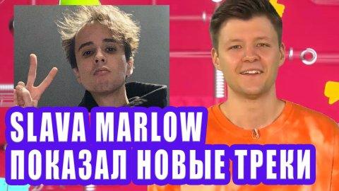 SLAVA MARLOW показал новые треки | Новости Первого №253