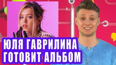 ЮЛЯ ГАВРИЛИНА готовит альбом | Новости Первого №254