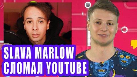 SLAVA MARLOW сломал youtube | Новости Первого №256