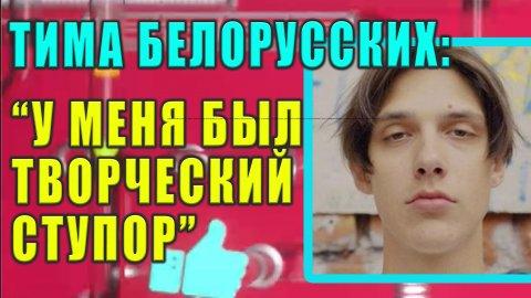 ТИМА БЕЛОРУССКИХ прокомментировал паузу в музыке | Новости Первого
