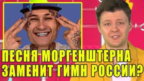 Песня МОРГЕНШТЕРНА заменит гимн России