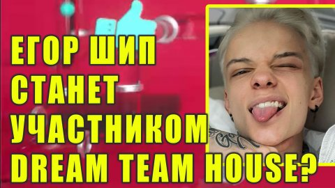 Егор Шип станет участником DREAM TEAM HOUSE?