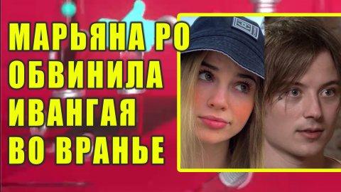 Марьяна Ро обвинила Ивангая во вранье