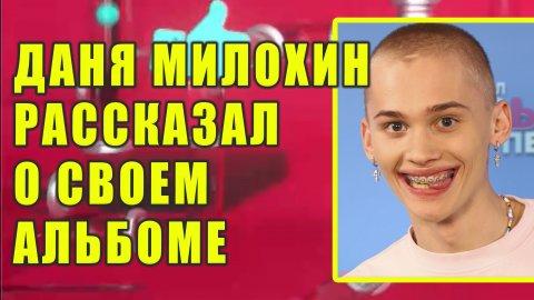 Даня Милохин рассказал о своем альбоме