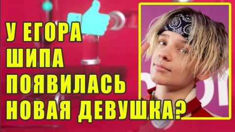 У Егора Шипа появилась новая девушка?