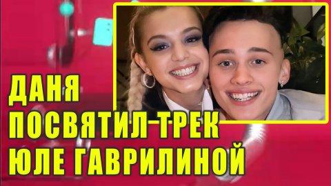 Даня посвятил трек Юле Гаврилиной