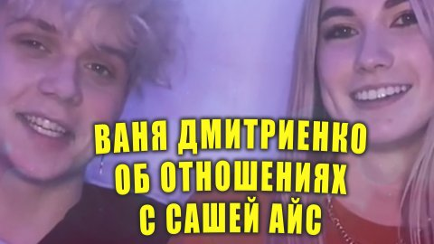 ВАНЯ ДМИТРИЕНКО об отношениях с Сашей Айс   Новости Первого