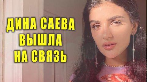 ДИНА САЕВА вышла на связь   Новости Первого
