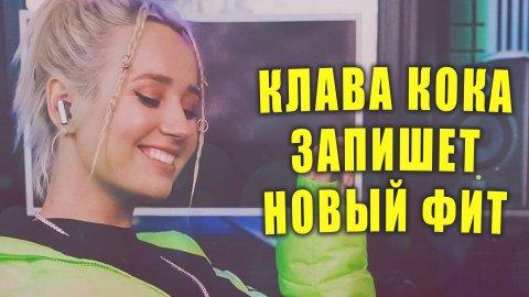 КЛАВА КОКА записала фит   Новости Первого