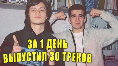 ОG Buda за день выпустил 30 треков   Новости Первого