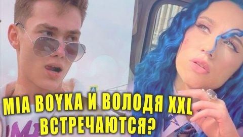 MIA BOYKA и Володя XXL встречаются? | Новости Первого