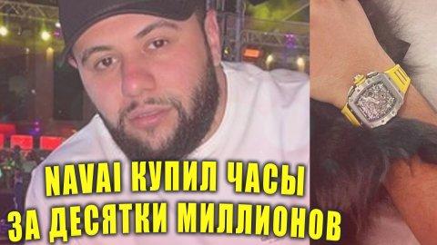 NAVAI купил часы за несколько миллионов   Новости Первого