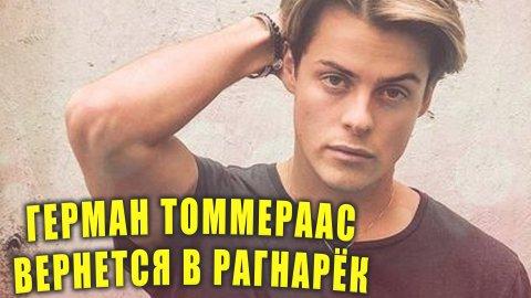 ГЕРМАН ТОММЕРААС вернется в сериал Рагнарёк   Новости Первого