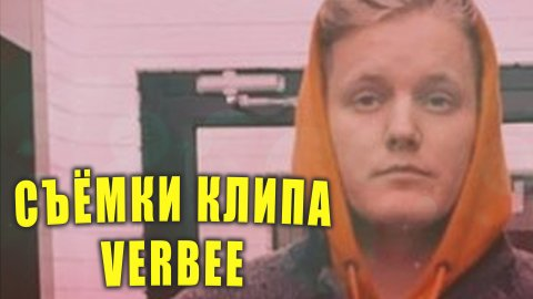 Съёмки клипа VERBEE I Новости Первого