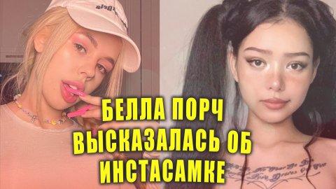БЕЛЛА ПОРЧ прокомментировала творчество ИНСТАСАМКИ | Новости Первого