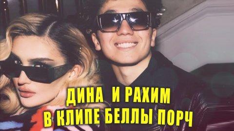 ДИНА САЕВА и RAKHIM снялись в клипе Беллы Порч   Новости Первого