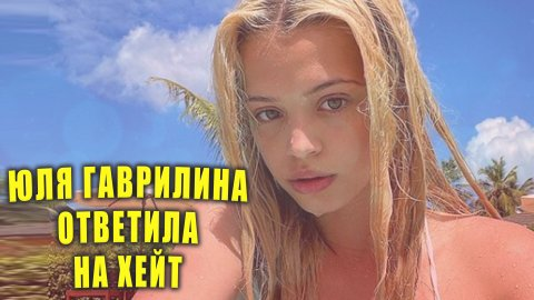 ЮЛЯ ГАВРИЛИНА ответила на хейт   Новости Первого