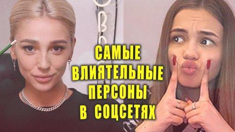 САМЫЕ влиятельные персоны соцсетей   Новости Первого