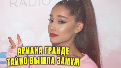 АРИАНА ГРАНДЕ вышла замуж   Новости Первого
