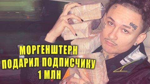 МОРГЕНШТЕРН подарил подписчику 1 млн   Новости Первого