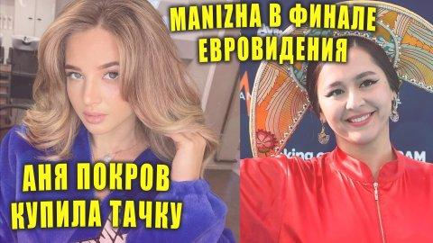 АНЯ ПОКРОВ купила машину   MANIZHA в финале конкурса Евровидение-2021   Новости Первого