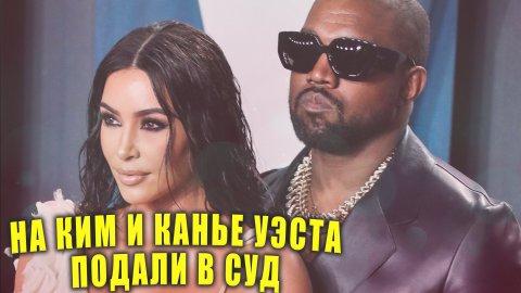 На Ким Кардашьян и Канье Уэста подали в суд   Новости Первого
