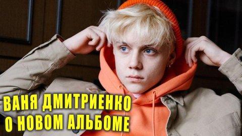 Ваня Дмитриенко о новом альбоме I НОВОСТИ ПЕРВОГО