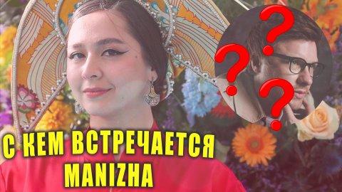 С кем встречается MANIZHA   Новости Первого