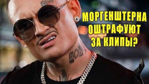 МОРГЕНШТЕРНА оштрафуют за клипы   Новости Первого