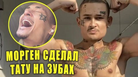 МОРГЕНШТЕРН набил тату на ЗУБАХ   Новости Первого