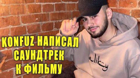 KONFUZ записал саундтрек | Новости Первого