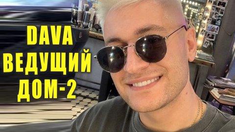 DAVA станет ведущим ДОМА 2   Новости Первого