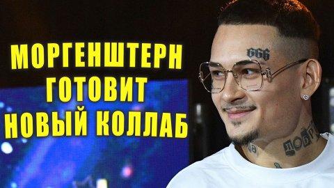 МОРГЕНШТЕРН готовит новый коллаб   Новости Первого