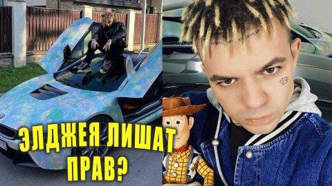У ЭЛДЖЕЯ забрали права   Новости Первого