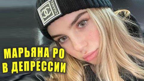 МАРЬЯНА РО обратилась к психотерапевту   Новости Первого
