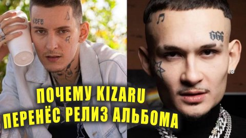 KIZARU перенёс релиз альбома из-за МОРГЕНШТЕРНА?   Новости Первого
