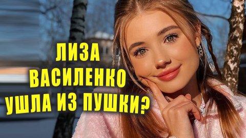 ЛИЗА ВАСИЛЕНКО ушла из ПУШКИ | Новости Первого