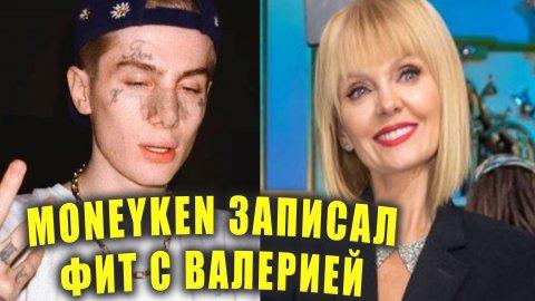 MONEYKEN записал фит с ВАЛЕРИЕЙ | Новости Первого