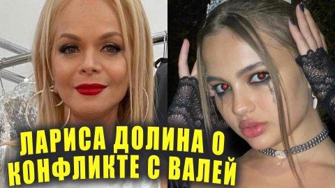 ЛАРИСА ДОЛИНА о конфликте с ВАЛЕЙ КАРНАВАЛ   Новости Первого