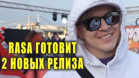 Группа RASA готовит новые релизы   Новости Первого