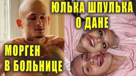 МОРГЕНШТЕРН в больнице   ЮЛЯ ГАВРИЛИНА об отношениях с ДАНЕЙ МИЛОХИНЫМ   Новости Первого