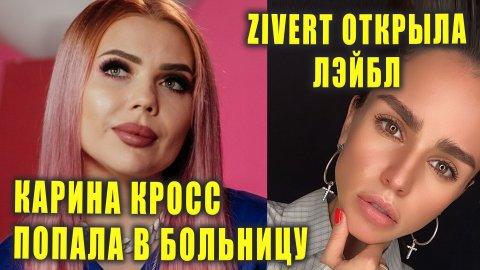 Карина Кросс попала в больницу   Zivert открыла лэйбл   Новости Первого