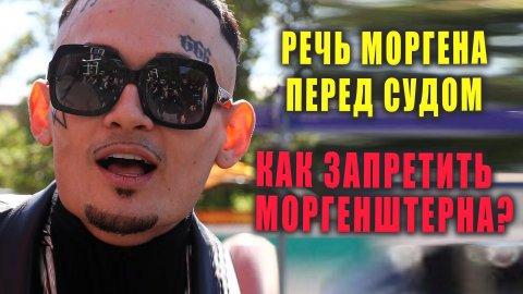 МОРГЕНШТЕРН перед началом суда   Новости Первого