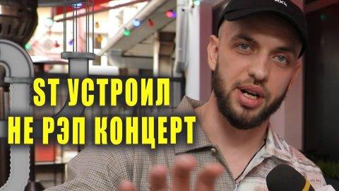 ST устроил НЕ РЭП концерт | Новости Первого