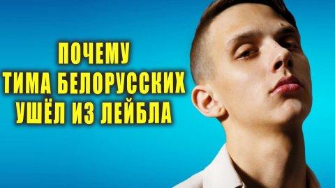 Почему ТИМА БЕЛОРУССКИХ ушел из лейбла   Новости Первого